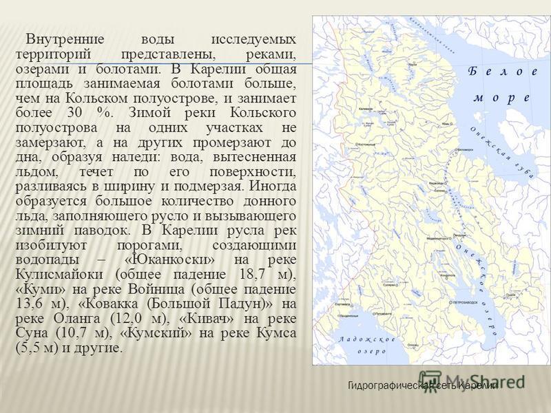 Внутренние воды исследуемых территорий представлены, реками, озерами и болотами. В Карелии общая площадь занимаемая болотами больше, чем на Кольском полуострове, и занимает более 30 %. Зимой реки Кольского полуострова на одних участках не замерзают,