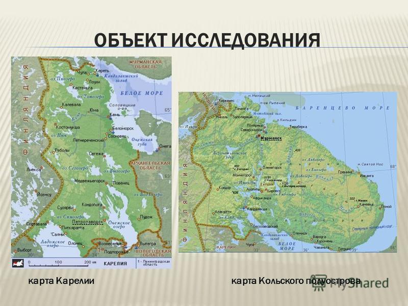 ОБЪЕКТ ИССЛЕДОВАНИЯ карта Карелии карта Кольского полуострова
