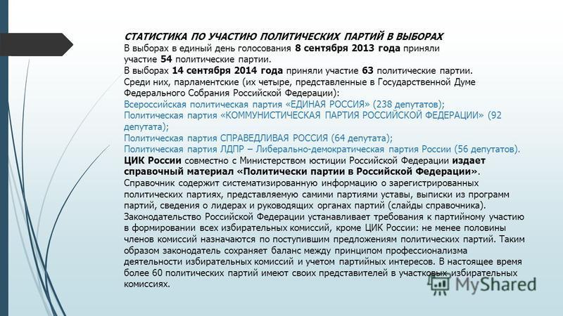 СТАТИСТИКА ПО УЧАСТИЮ ПОЛИТИЧЕСКИХ ПАРТИЙ В ВЫБОРАХ В выборах в единый день голосования 8 сентября 2013 года приняли участие 54 политические партии. В выборах 14 сентября 2014 года приняли участие 63 политические партии. Среди них, парламентские (их
