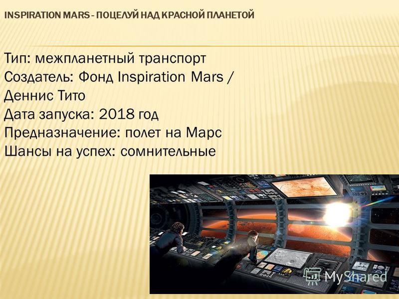 Тип: межпланетный транспорт Создатель: Фонд Inspiration Mars / Деннис Тито Дата запуска: 2018 год Предназначение: полет на Марс Шансы на успех: сомнительные