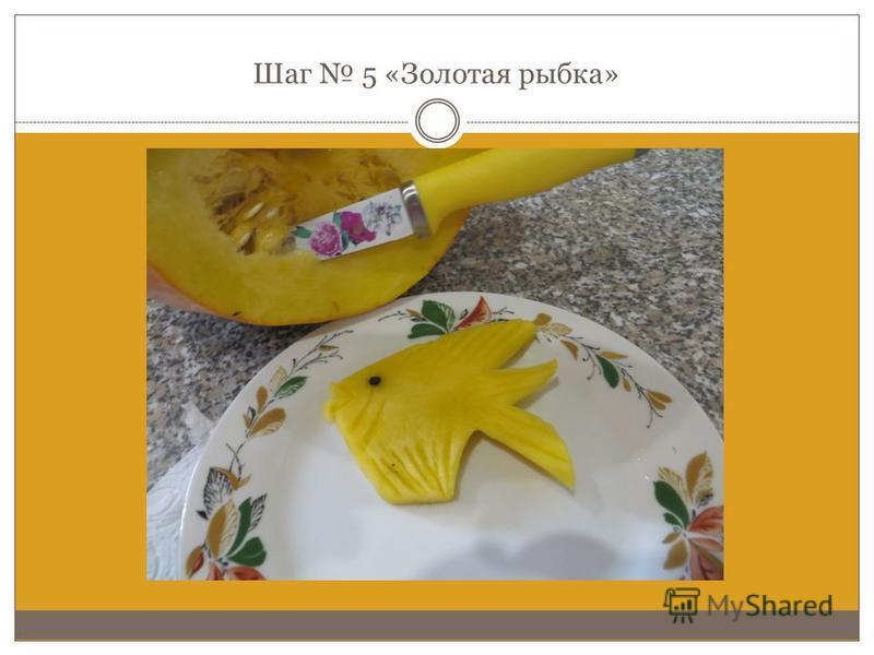 Шаг 5 «Золотая рыбка»