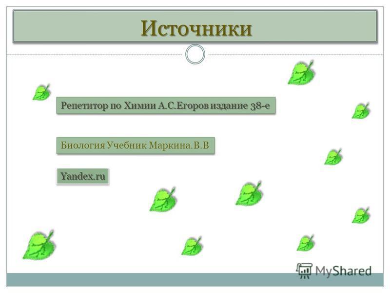 Источники Источники Репетитор по Химии А.С.Егоров издание 38-е Yandex.ruYandex.ru Биология Учебник Маркина.В.В