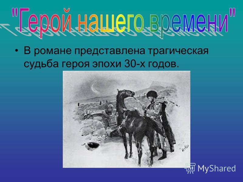 1837 год…смерть Пушкина 1837 год. Смерть Пушкина. Лермонтов в Царском Селе, в лейб- гвардии гусарском полку. Именно оттуда по всей стране разлетелось его стихотворение «Смерть поэта». В стихах этих было столько вольнодумства, что Лермонтова арестовал
