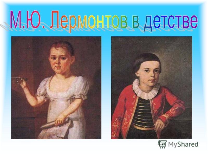 Родился в Москве 3(15) октября 1814 года в семье капитана в отставке Юрия Петровича Лермонтова и Марии Михайловны. Мать умерла в 1817 году, и Лермонтов, трехлетний, какою-то скрытой глубиной души, запомнил это расставание.