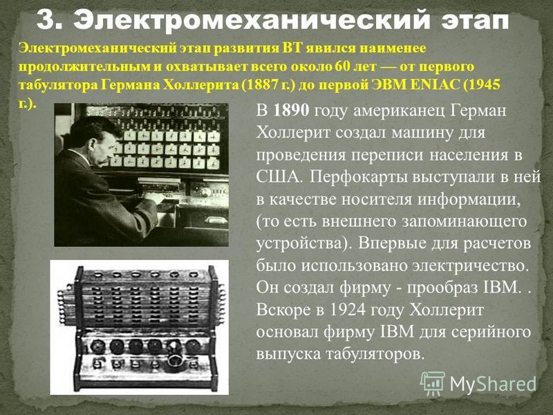 В 1890 году американец Герман Холлерит создал машину для проведения переписи населения в США. Перфокарты выступали в ней в качестве носителя информации, (то есть внешнего запоминающего устройства). Впервые для расчетов было использовано электричество