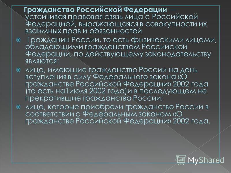 Гражданство Российской Федерации устойчивая правовая связь лица с Российской Федерацией, выражающаяся в совокупности их взаимных прав и обязанностей Гражданин России, то есть физическими лицами, обладающими гражданством Российской Федерации, по дейст