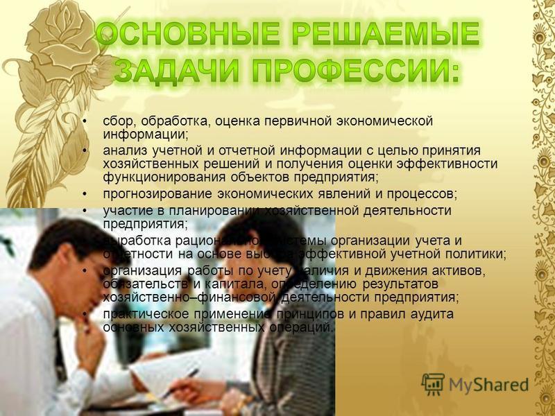 сбор, обработка, оценка первичной экономической информации; анализ учетной и отчетной информации с целью принятия хозяйственных решений и получения оценки эффективности функционирования объектов предприятия; прогнозирование экономических явлений и пр