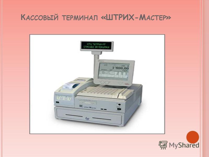 К АССОВЫЙ ТЕРМИНАЛ «ШТРИХ-М АСТЕР »