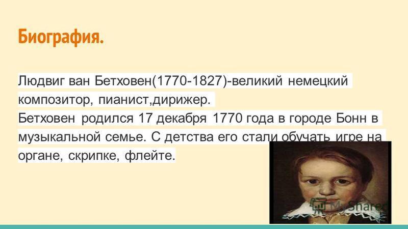 Биография. Людвиг ван Бетховен(1770-1827)-великий немецкий композитор, пианист,дирижер. Бетховен родился 17 декабря 1770 года в городе Бонн в музыкальной семье. С детства его стали обучать игре на органе, скрипке, флейте.