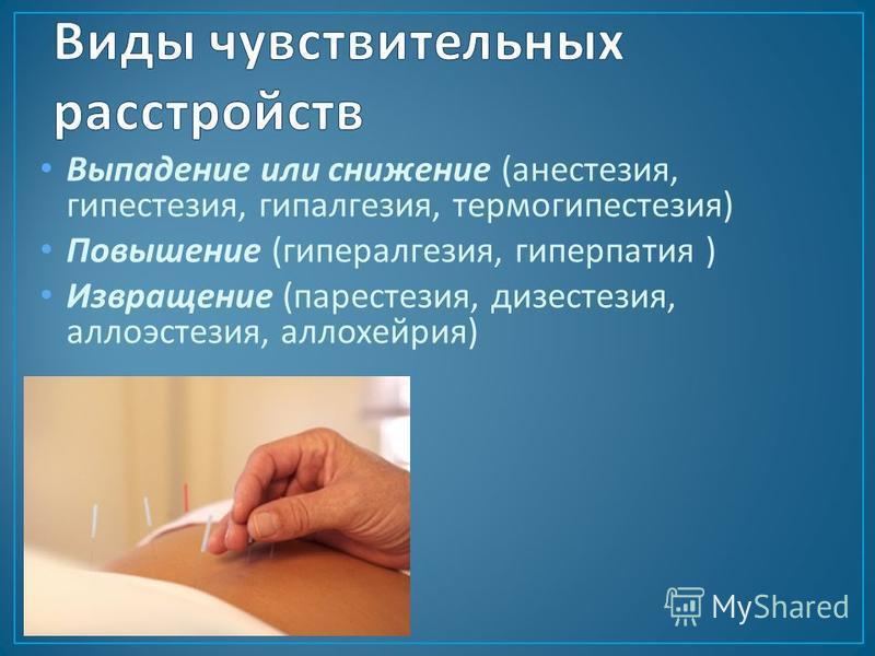 Экстероцептивная ( болевая, температурная, тактильная ) Проприоцептивная ( суставно - мышечное чувство, чувство давления, чувство веса, вибрационная чувствительность ) Сложная ( кинестетическая, чувство локализации, стереогноз, дискриминационная, дву