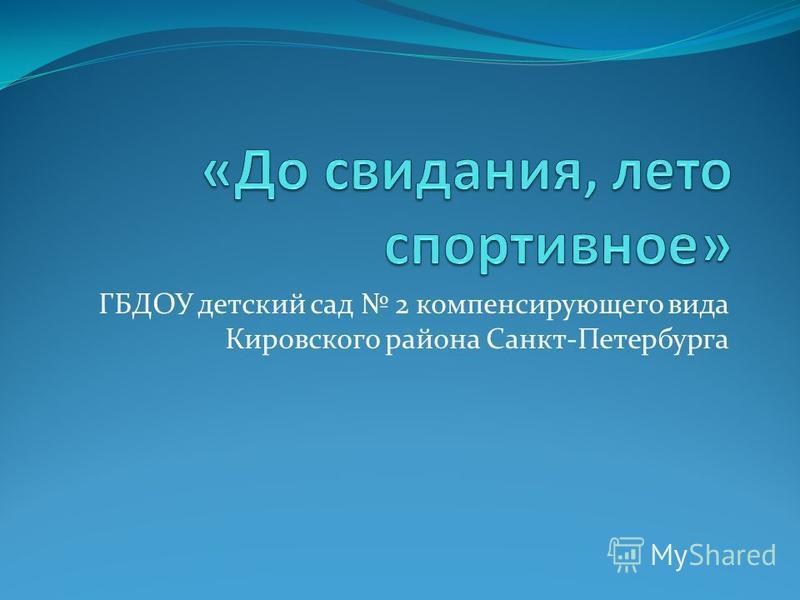 ГБДОУ детский сад 2 компенсирующего вида Кировского района Санкт-Петербурга