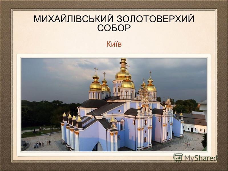МИХАЙЛІВСЬКИЙ ЗОЛОТОВЕРХИЙ СОБОР Київ