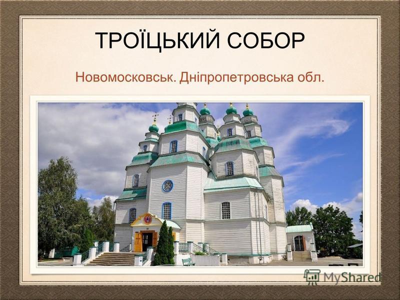 ТРОЇЦЬКИЙ СОБОР Новомосковськ. Дніпропетровська обл.