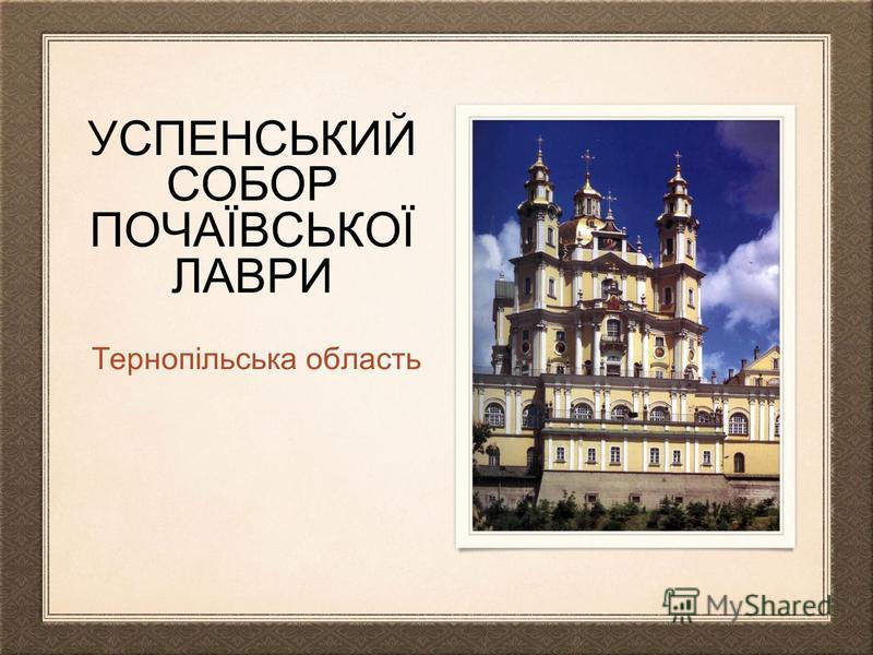 УСПЕНСЬКИЙ СОБОР ПОЧАЇВСЬКОЇ ЛАВРИ Тернопільська область