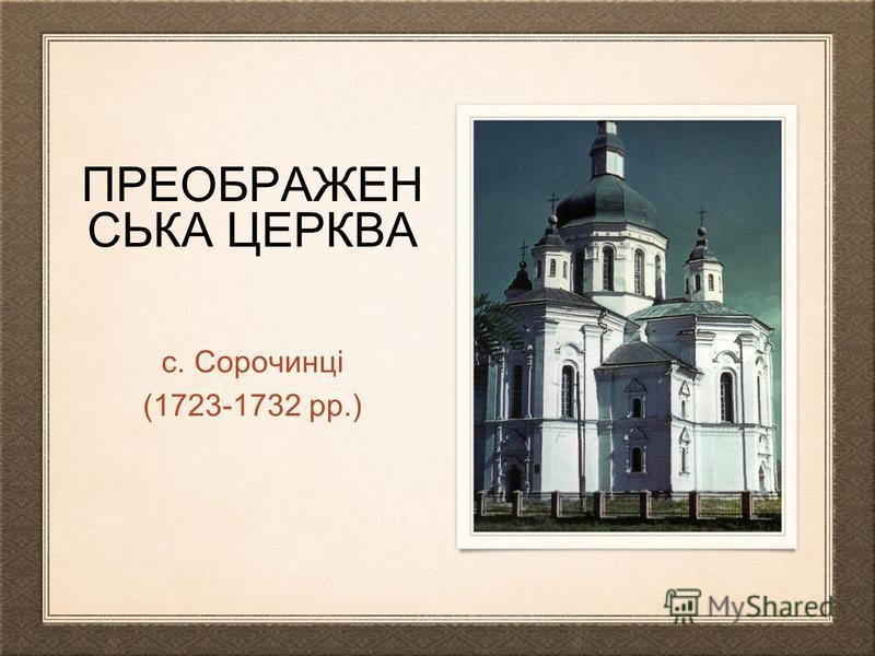 ПРЕОБРАЖЕН СЬКА ЦЕРКВА с. Сорочинці (1723-1732 рр.)
