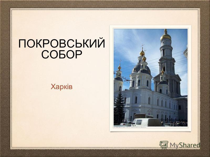 ПОКРОВСЬКИЙ СОБОР Харків