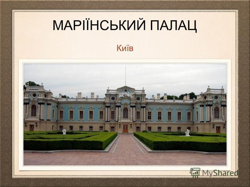 МАРІЇНСЬКИЙ ПАЛАЦ Київ