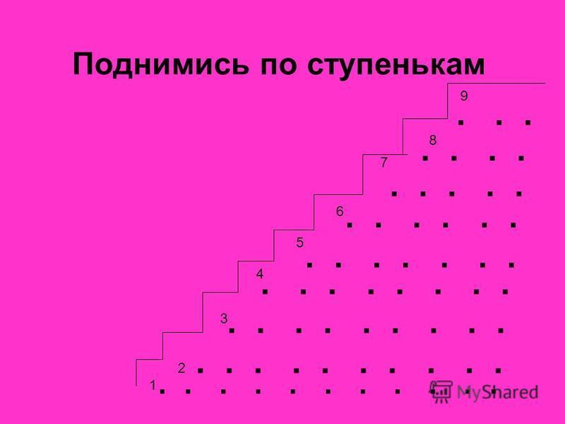 Поднимись по ступенькам........... 1 2................... 3.... 4....... 5... 6..... 7.. 8... 9