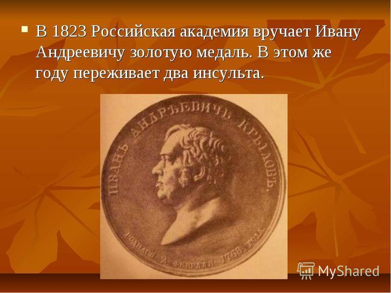Пушкин в Царском Селе, картина И. Репина, 1911.