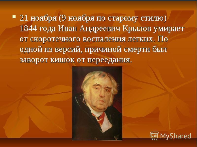 Сразу после окончания Лицея в 1817 году, и вторично в 1819 г. после тяжелой болезни Пушкин приезжал в имение матери с.Михайловское Псковской губернии.