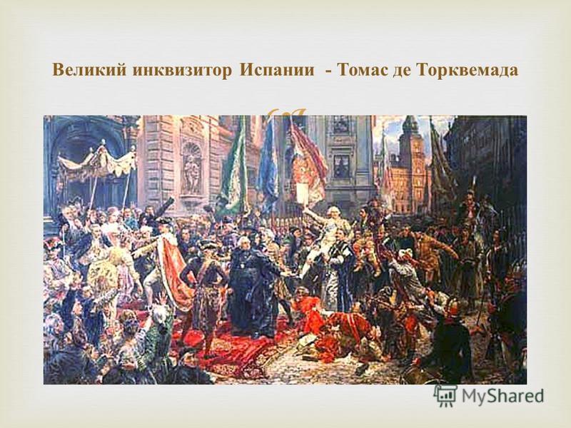 Великий инквизитор Испании - Томас де Торквемада