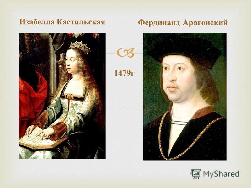 Изабелла Кастильская Фердинанд Арагонский 1479 г