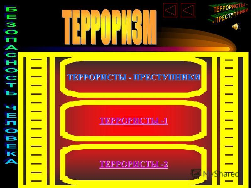 ТЕРРОРИСТЫ - ПРЕСТУПНИКИ ТЕРРОРИСТЫ ТЕРРОРИСТЫ ТЕРРОРИСТЫ -2 ТЕРРОРИСТЫ -2