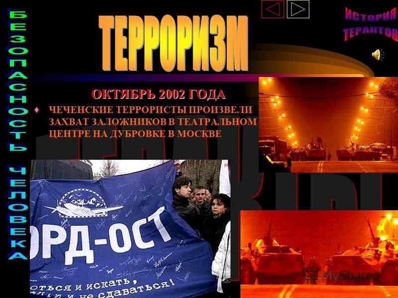 ОКТЯБРЬ 2002 ГОДА ЧЕЧЕНСКИЕ ТЕРРОРИСТЫ ПРОИЗВЕЛИ ЗАХВАТ ЗАЛОЖНИКОВ В ТЕАТРАЛЬНОМ ЦЕНТРЕ НА ДУБРОВКЕ В МОСКВЕ