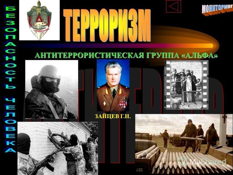 АНТИТЕРРОРИСТИЧЕСКАЯ ГРУППА «АЛЬФА» ЗАЙЦЕВ Г.Н.