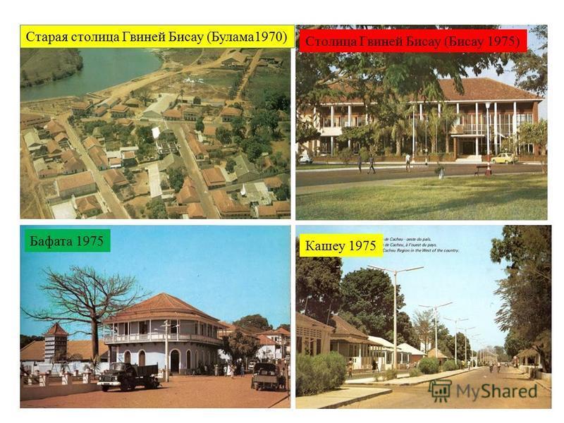 Старая столица Гвиней Бисау (Булама 1970) Столица Гвиней Бисау (Бисау 1975) Бафата 1975 Кашеу 1975