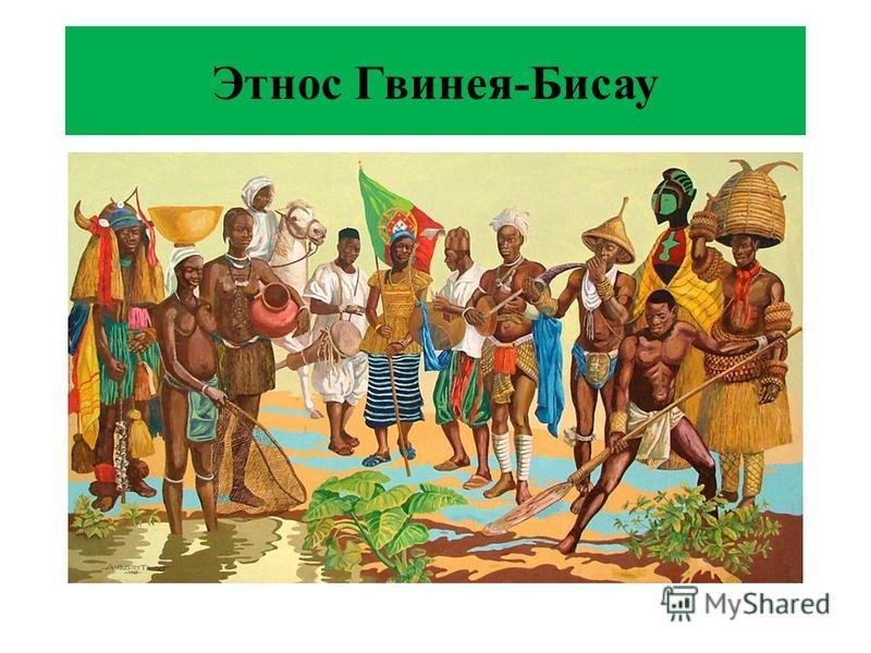 Этнос Гвинея-Бисау