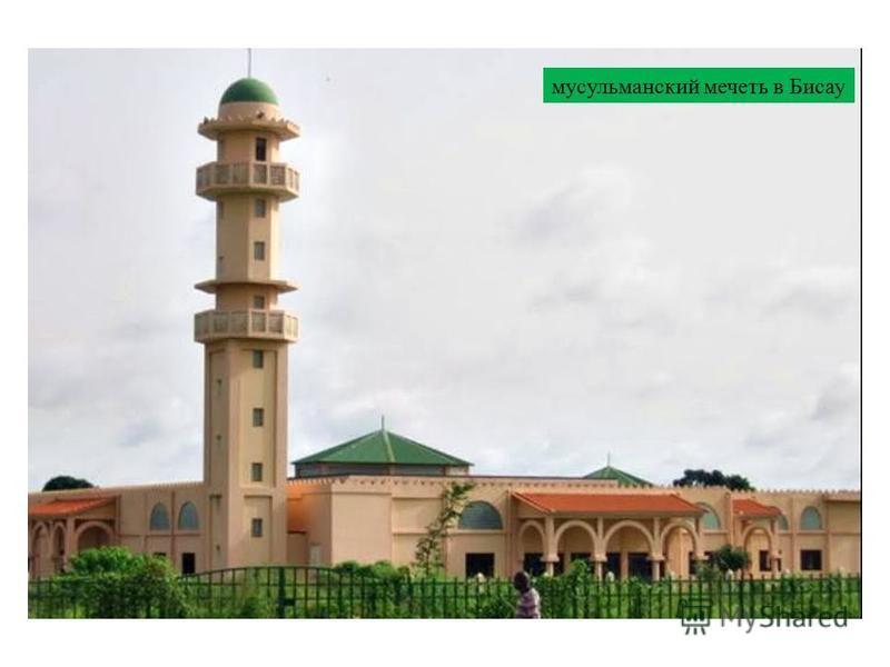 мусульманский мечеть в Бисау