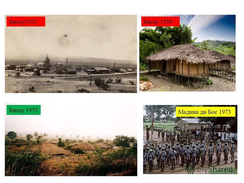 Бисау 1953 Бисау 1950 Мадина ди Бое 1973