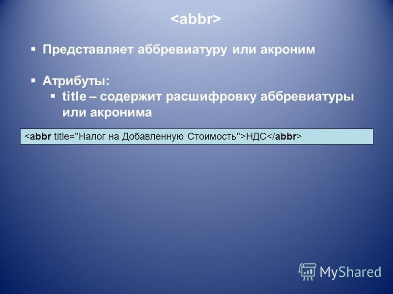 Представляет аббревиатуру или акроним Атрибуты: title – содержит расшифровку аббревиатуры или акронима НДС