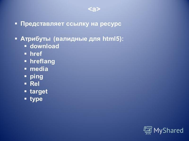 Представляет ссылку на ресурс Атрибуты (валидные для html5): download href hreflang media ping Rel target type
