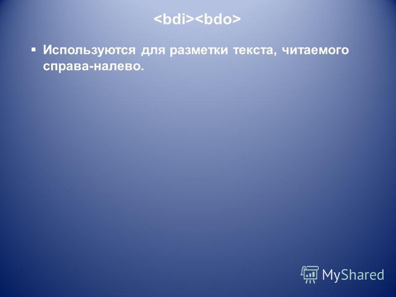 Используются для разметки текста, читаемого справа-налево.