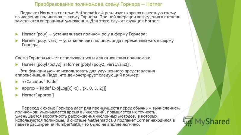 Преобразование полиномов в схему Горнера Horner Подпакет Horner в системе Mathematica 4 реализует хорошо известную схему вычисления полиномов схему Горнера. При ней операции возведения в степень заменяются операциями умножения. Для этого служит функц