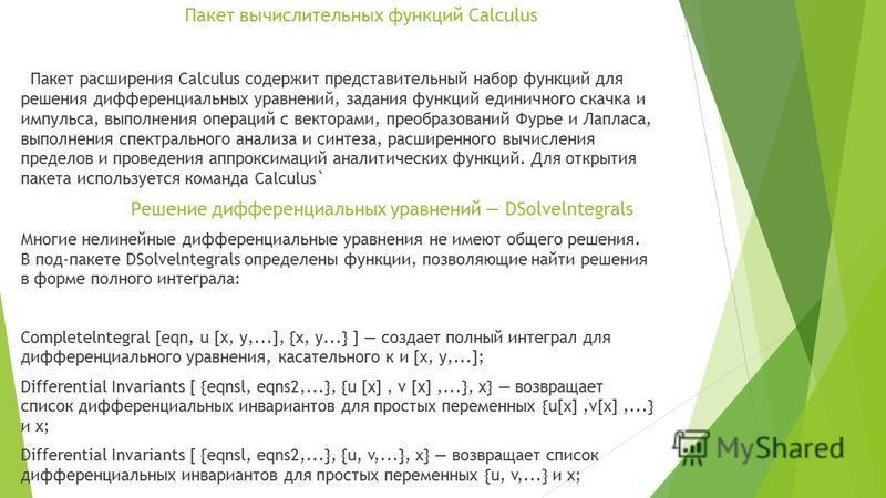 Пакет вычислительных функций Calculus Пакет расширения Calculus содержит представительный набор функций для решения дифференциальных уравнений, задания функций единичного скачка и импульса, выполнения операций с векторами, преобразований Фурье и Лапл
