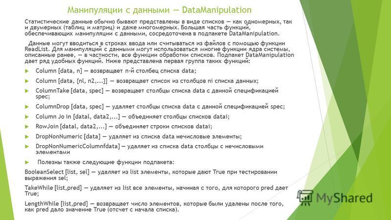 Манипуляции с данными DataManipulation Статистические данные обычно бывают представлены в виде списков как одномерных, так и двумерных (таблиц и матриц) и даже многомерных. Большая часть функций, обеспечивающих манипуляции с данными, сосредоточена в