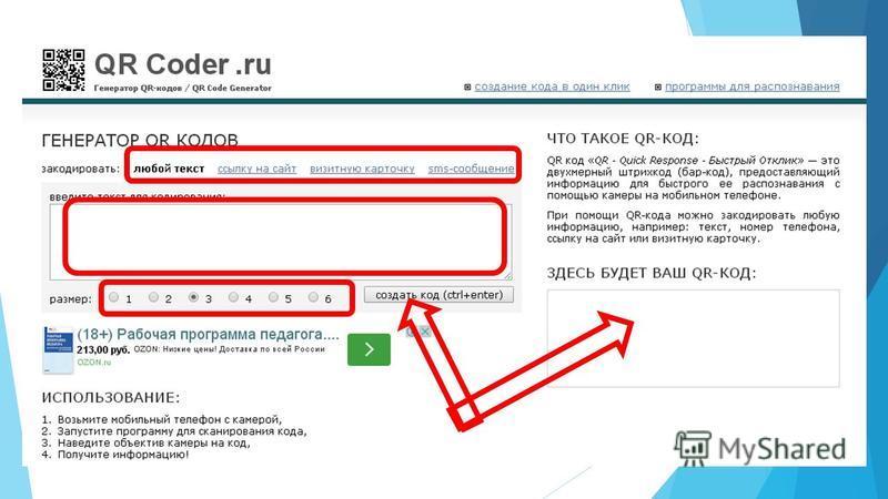 Tool2 QR-codes qrcoder.ru