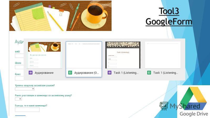 Tool3 GoogleForm