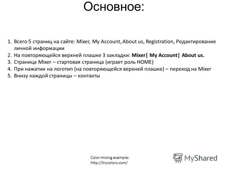 Основное: 1. Всего 5 страниц на сайте: Mixer, My Account, About us, Registration, Редактирование личной информации 2. На повторяющейся верхней плашке 3 закладки: Mixer| My Account| About us. 3. Страница Mixer – стартовая страница (играет роль HOME) 4