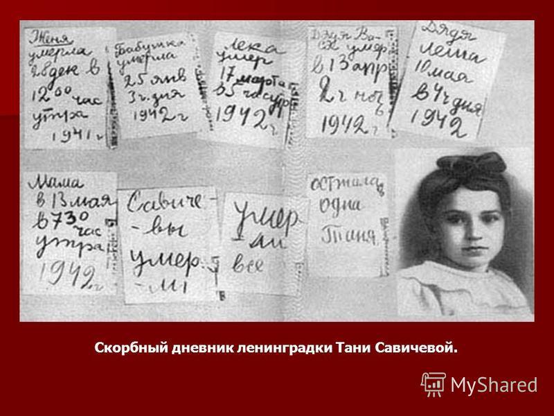 Скорбный дневник ленинградки Тани Савичевой.