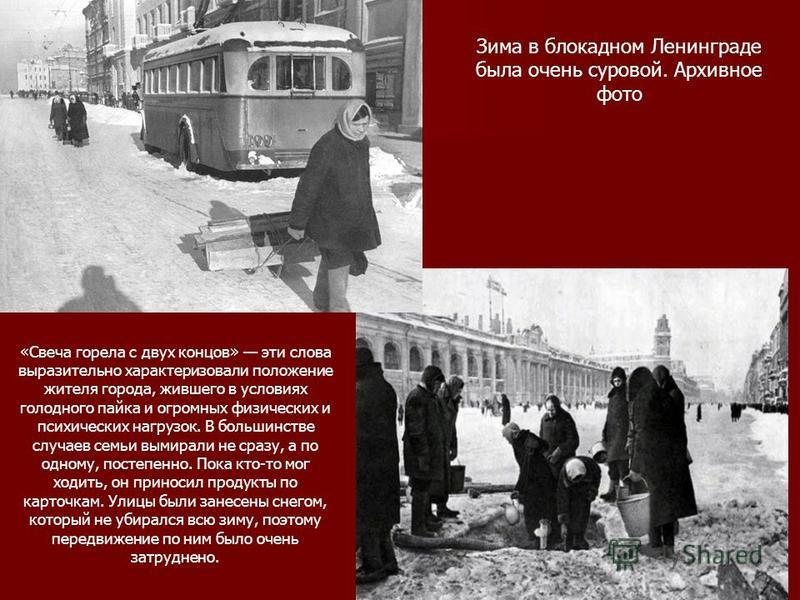 Зима в блокадном Ленинграде была очень суровой. Архивное фото «Свеча горела с двух концов» эти слова выразительно характеризовали положение жителя города, жившего в условиях голодного пайка и огромных физических и психических нагрузок. В большинстве