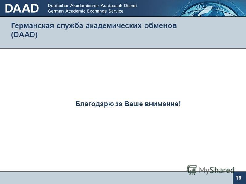 Информация на русском языке на сайте www.daad.ru www.daad.ru Почтовый адрес: 119313 Москва Ленинский проспект, д. 95 а Тел.: (007) 499 132 23 11 132 49 92 Факс: (007) 499 132 49 88 E-mail: daad@daad.ru Internet: www.daad.ru 18