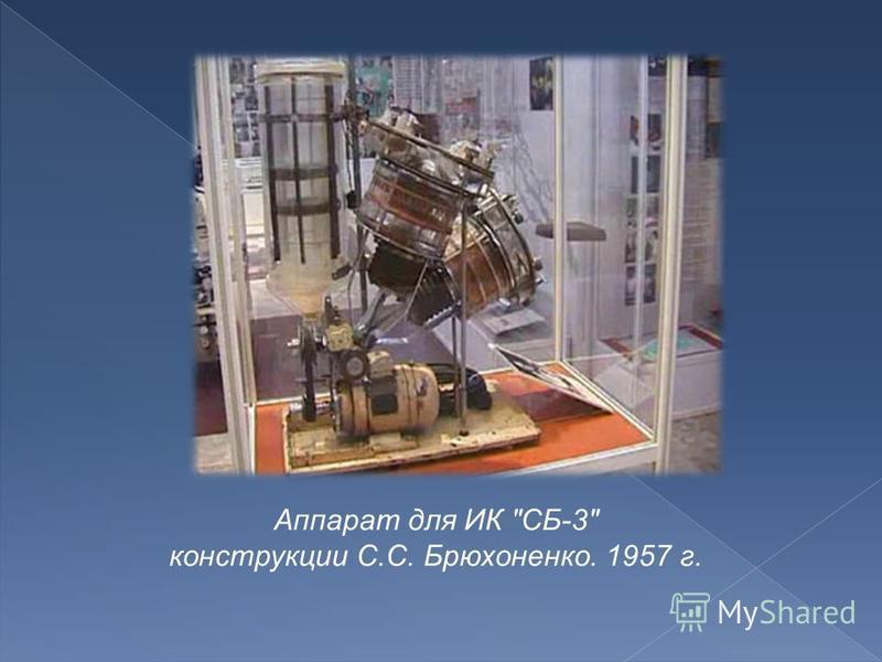 Аппарат для ИК СБ-3 конструкции С.С. Брюхоненко. 1957 г.