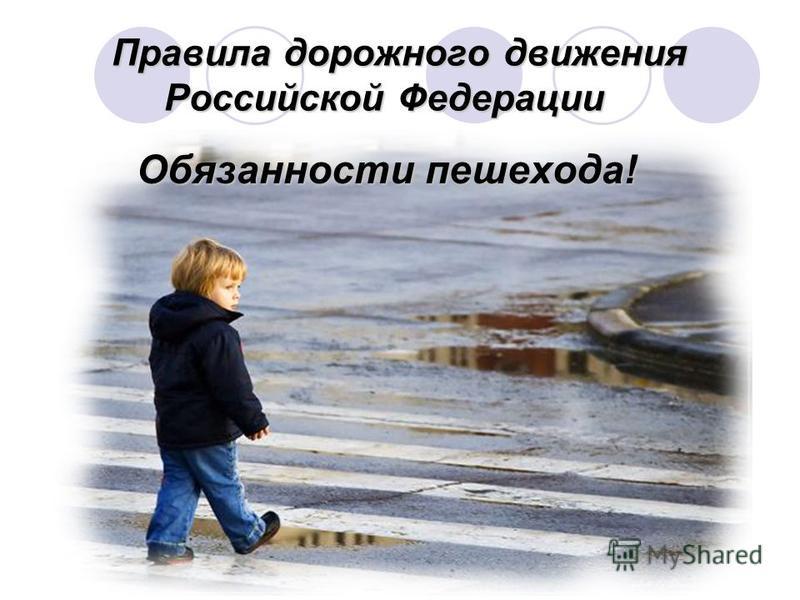 Правила дорожного движения Российской Федерации Правила дорожного движения Российской Федерации Обязанности пешехода!