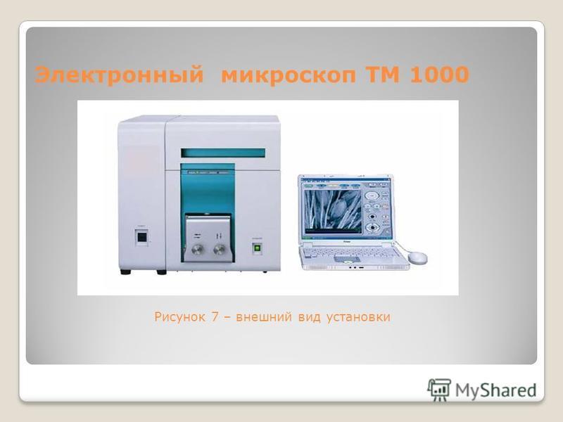 Электронный микроскоп ТМ 1000 Рисунок 7 – внешний вид установки