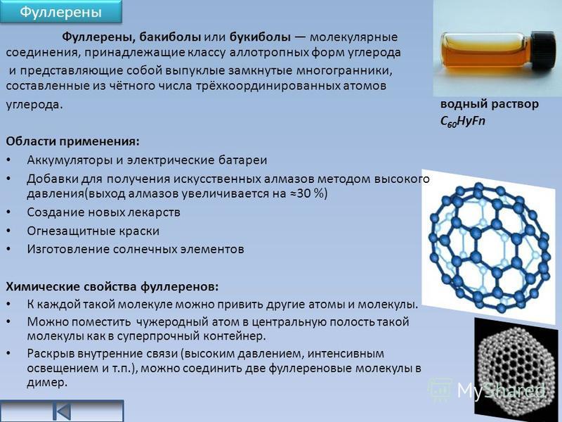 Фуллерены Фуллерены, бакиболы или букиболы молекулярные соединения, принадлежащие классу аллотропных форм углерода и представляющие собой выпуклые замкнутые многогранники, составленные из чётного числа трёхкоординированных атомов углерода. Области пр