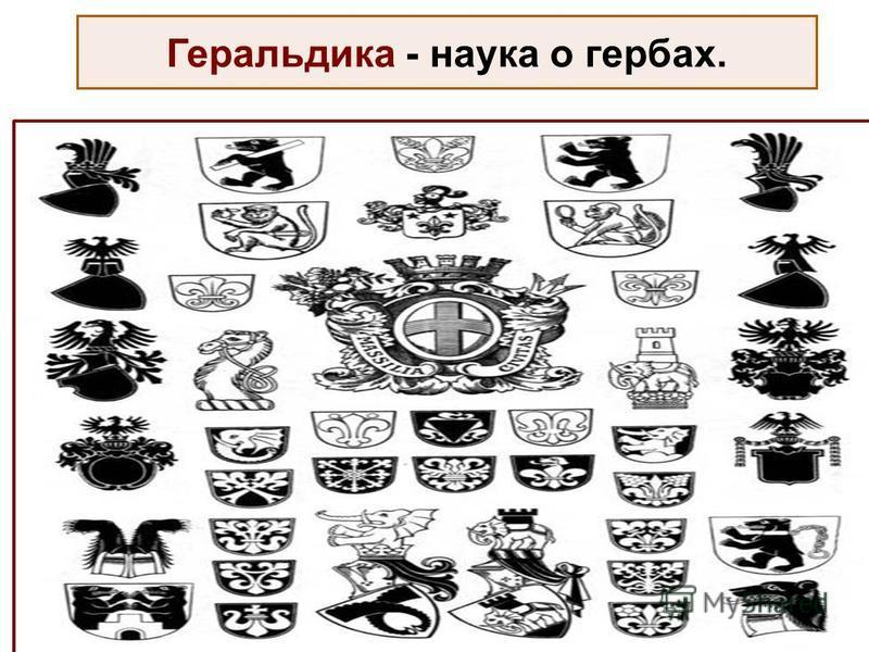 Геральдика - наука о гербах.